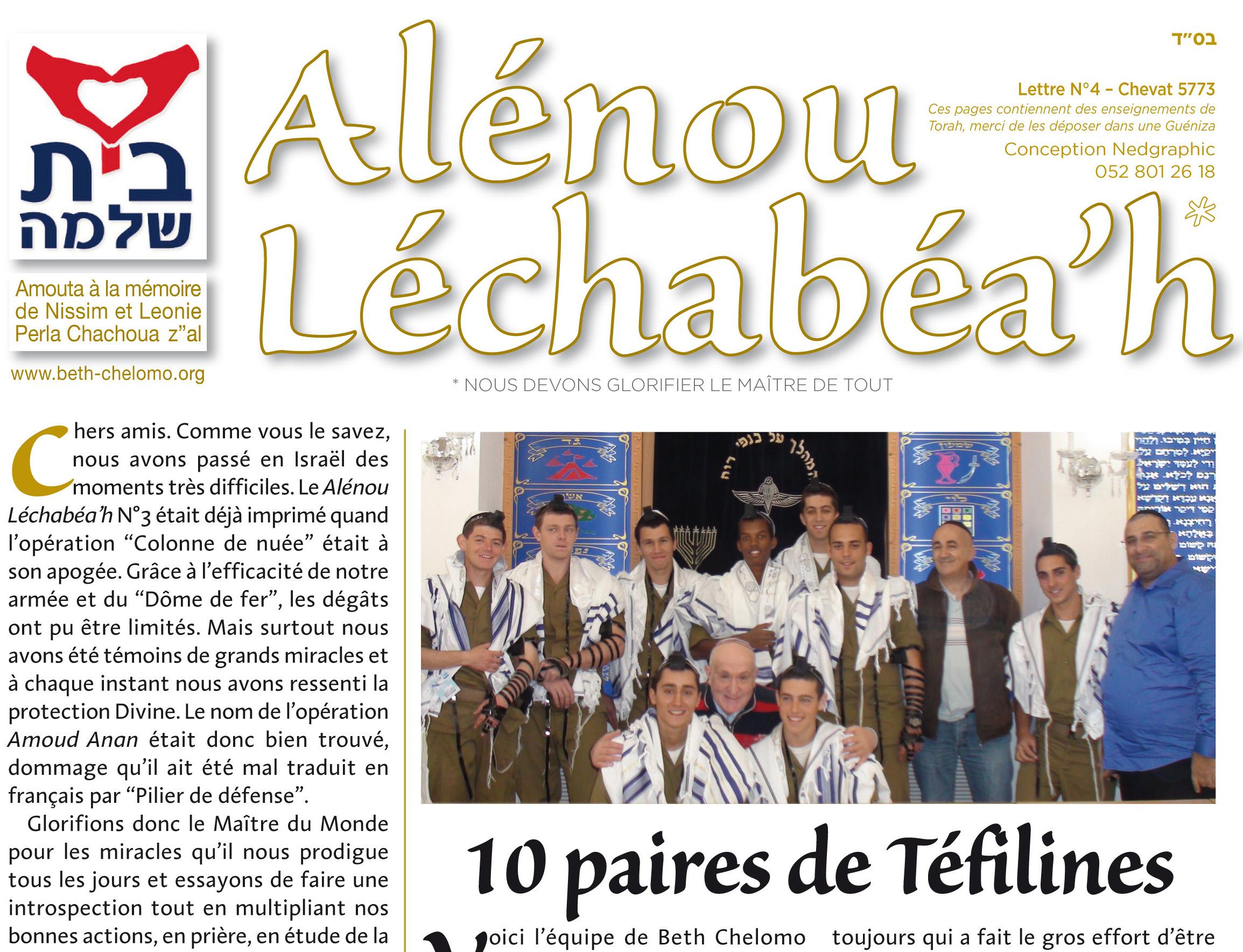 Alenou Lechabeakh